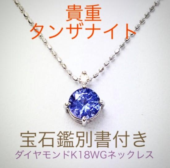 鑑定済み 人気 タンザナイトダイヤモンドk18ゴー...