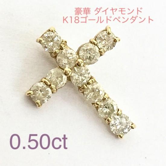 鑑定済み 豪華 ダイヤモンド 0.50ct K18ゴールド...