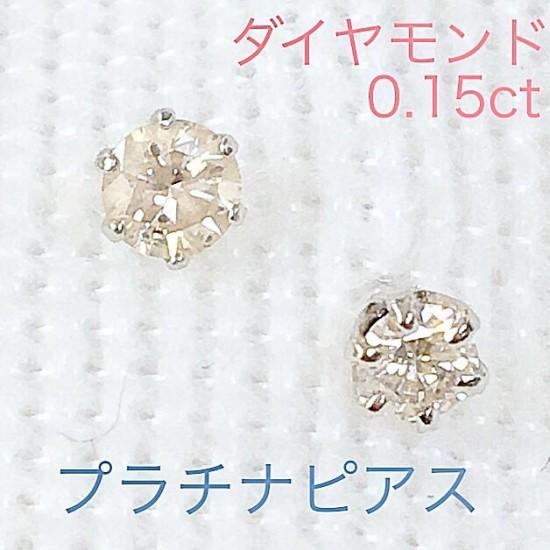 上質 ダイヤモンド   0.15ct プラチナ ピアス