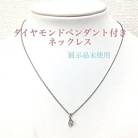 ダイヤモンドペンダント付きネックレス