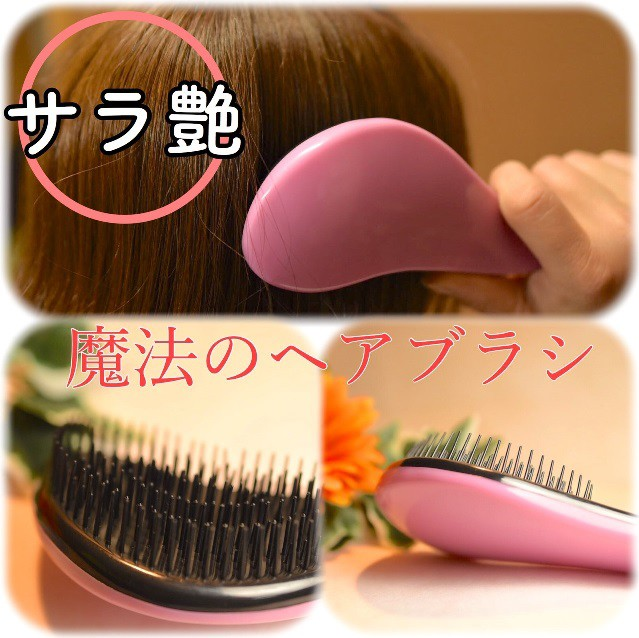 ミニヘアブラシ艶髪 「絡まないヘアブラシ」