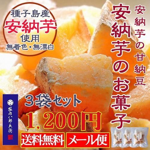 【送料無料 メール便】安納芋のお菓子 90g×3袋 ...