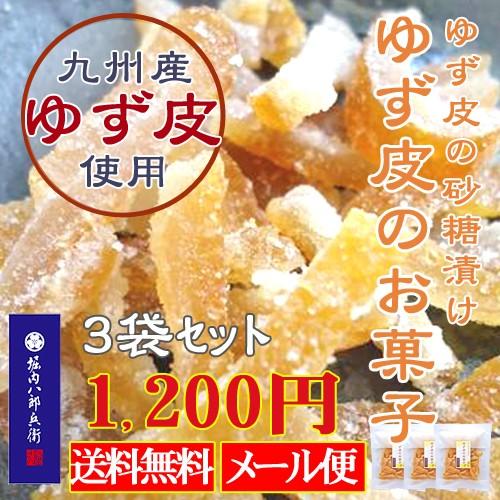 【送料無料 メール便】ゆず皮のお菓子 70g×3袋 ...