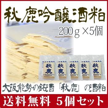 【送料無料】秋鹿吟醸酒粕 200g×5個セット(ク...