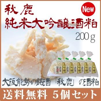 【送料無料】秋鹿 純米大吟醸酒粕 200g×5個セッ...