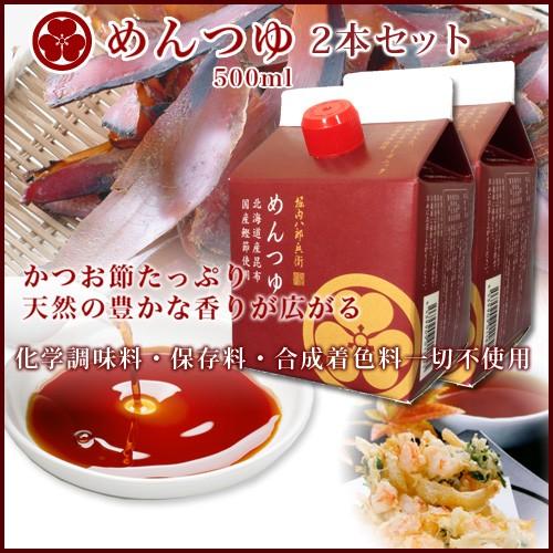 【国産】めんつゆ 500ml 3倍濃縮 2本セット【化学...