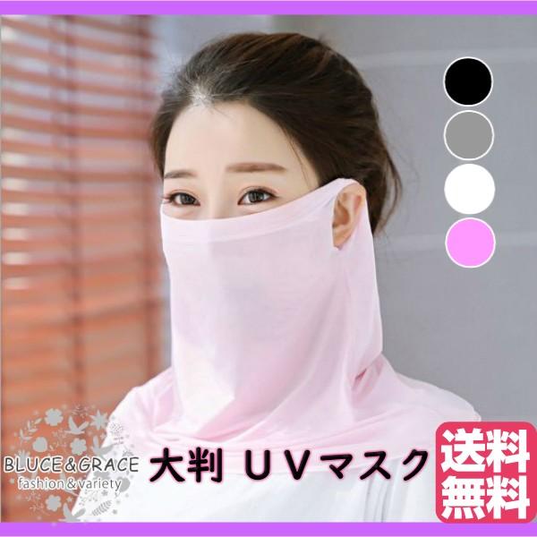 フェイスマスク UV日焼け防止 紫外線対策