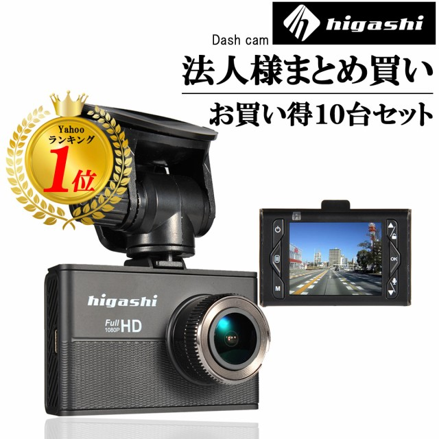 ドライブレコーダー hdr-mini01 まとめ買い10台セ...