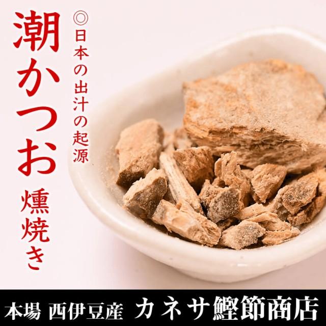 【送料無料】 カネサ鰹節商店 潮かつお燻焼き 70g...
