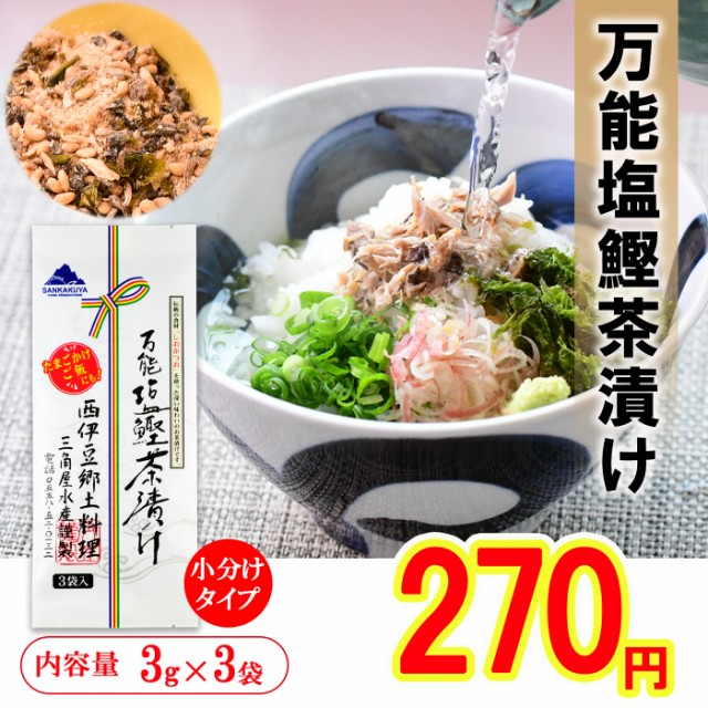 万能塩鰹茶漬け (3食入)3g×3袋 伝統 しおかつ...
