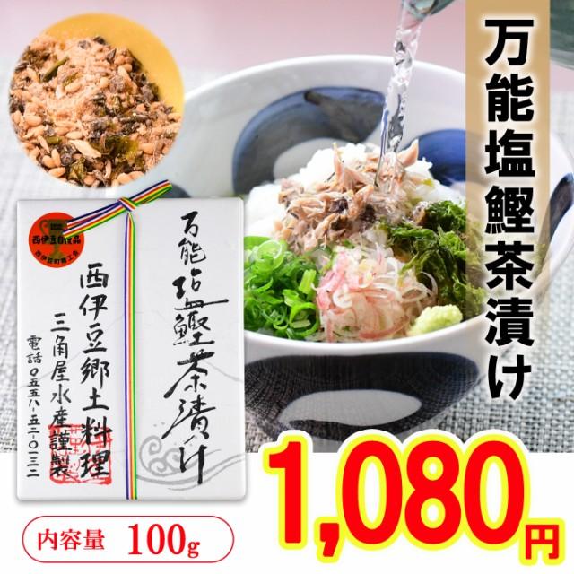 万能塩鰹茶漬け (箱) 100g 伝統 しおかつお 潮か...