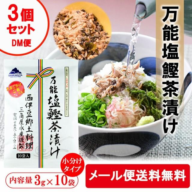 【送料無料】ネコポス 万能塩鰹茶漬け (10食入) 3...