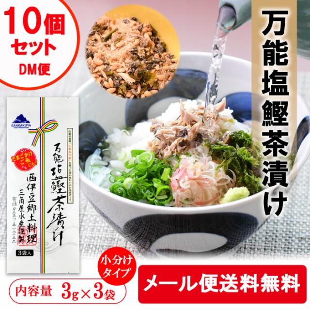 【送料無料】ネコポス 万能塩鰹茶漬け (3食入)3...