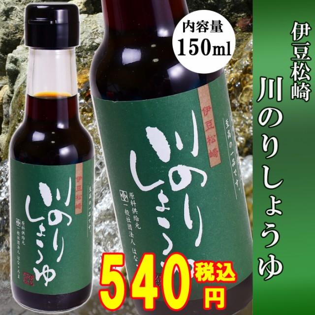 醤油 川のりしょうゆ 150ml 和食 豆腐 刺身 肉料...