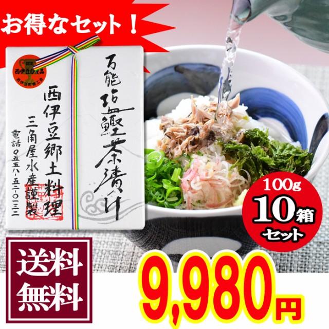 送料無料 万能塩鰹茶漬け(箱) 100g 10箱セット 伝...