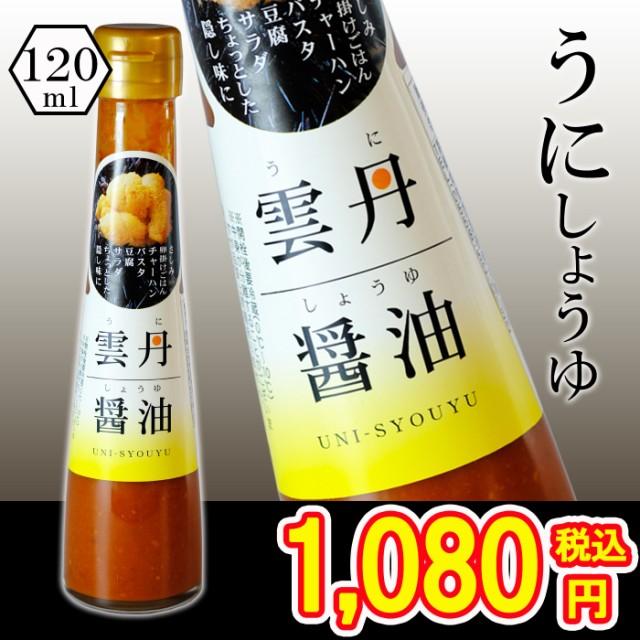 しょうゆ 雲丹醤油  120ml ウニ うに うに醤油 卵...