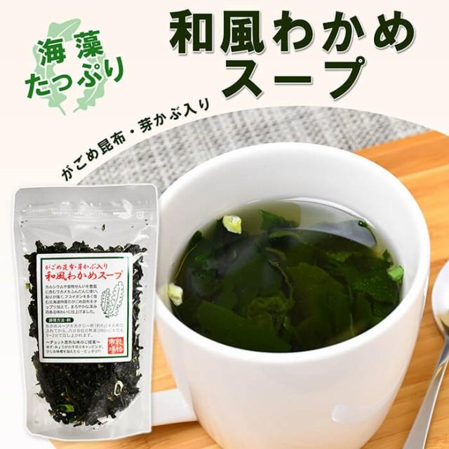 わかめスープ 80g 和風スープ がごめ昆布 芽かぶ...