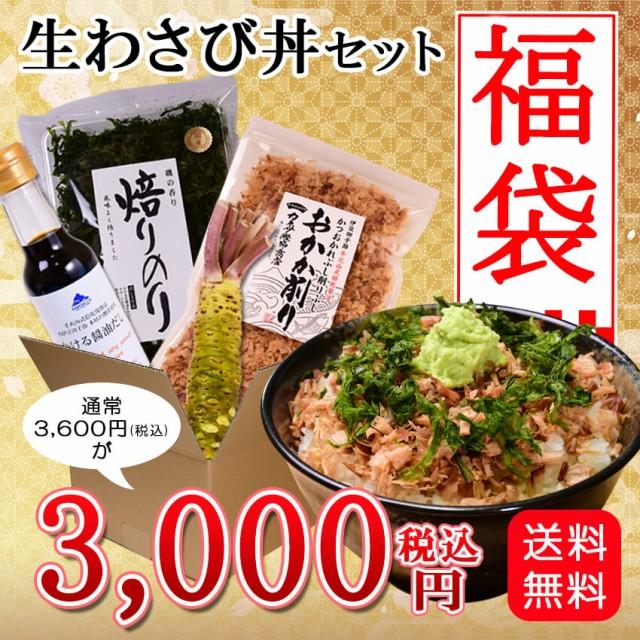 【送料無料】 福袋 2019 新春 伊豆の生わさび丼セ...