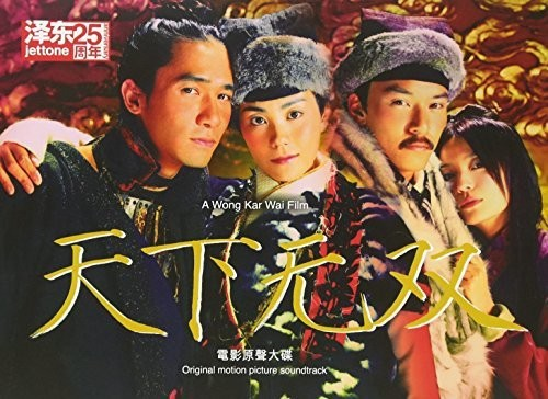 Soundtrack / Chinese Odyssey (2002) (リマスタ...