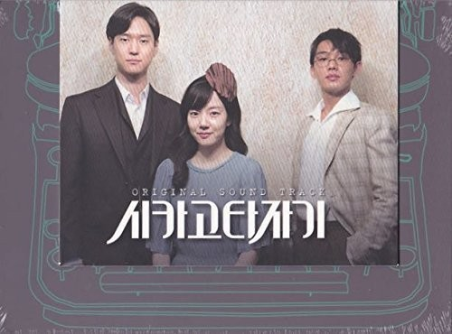 Soundtrack / Chicago Typewriter: Tvn Drama (輸...