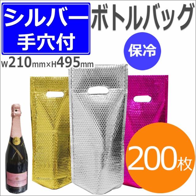 ボトル バッグ ワイン 用 シルバー 200枚 B-L-S-2...