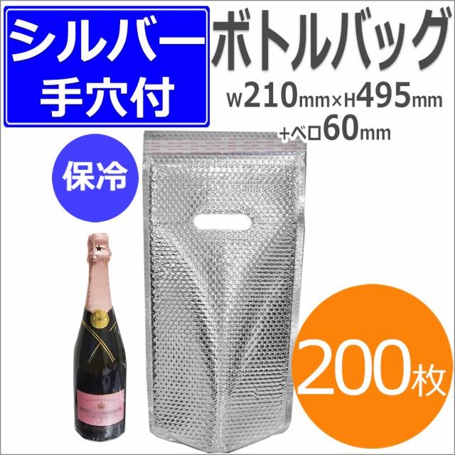 ボトル バッグ ワイン 用 シルバー 200枚 B-L-S-T...