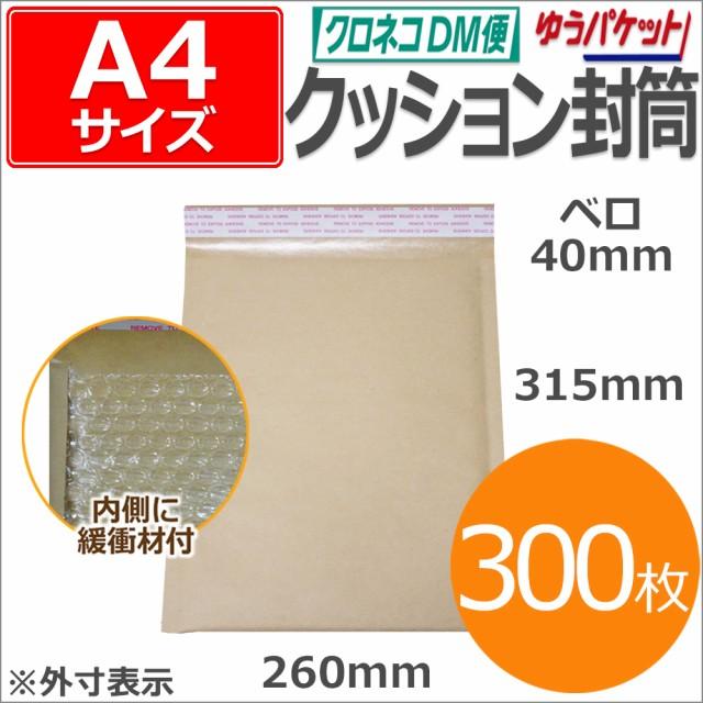 クッション封筒 A4 サイズ 茶色 300枚 KCA4-300 ...