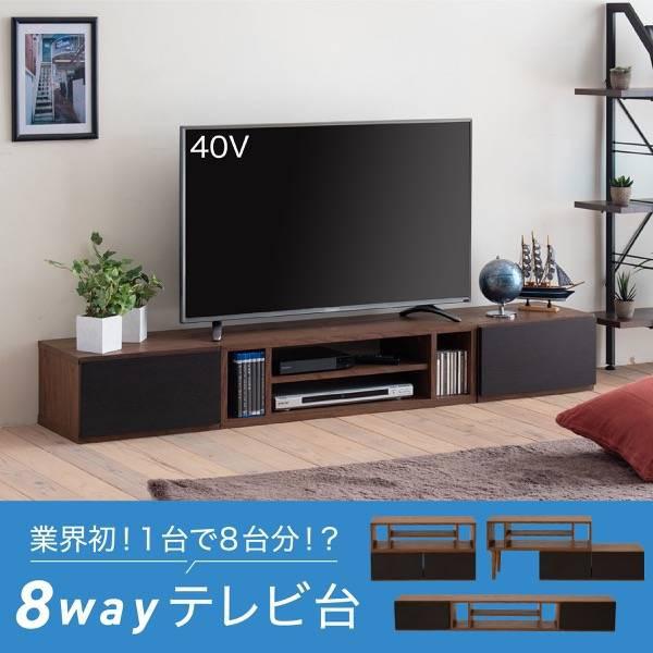 テレビ台 伸縮 8WAY コーナー ローボード テレビ...