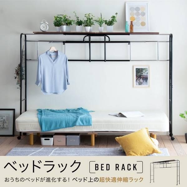 ベッド用 ハンガー ラック ベッド上 棚 収納 キャ...