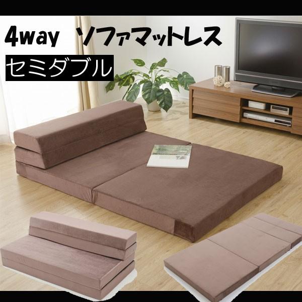激安 本数限定 日本製 便利な4way ソファーマット...