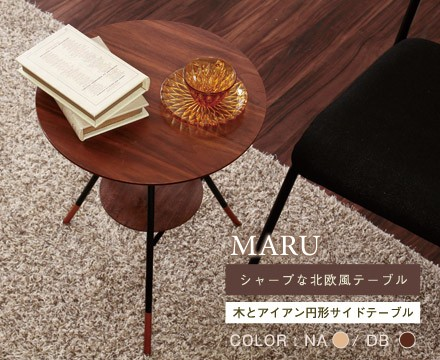 サイドテーブル MARU(マル)テーブル 円形 サイ...