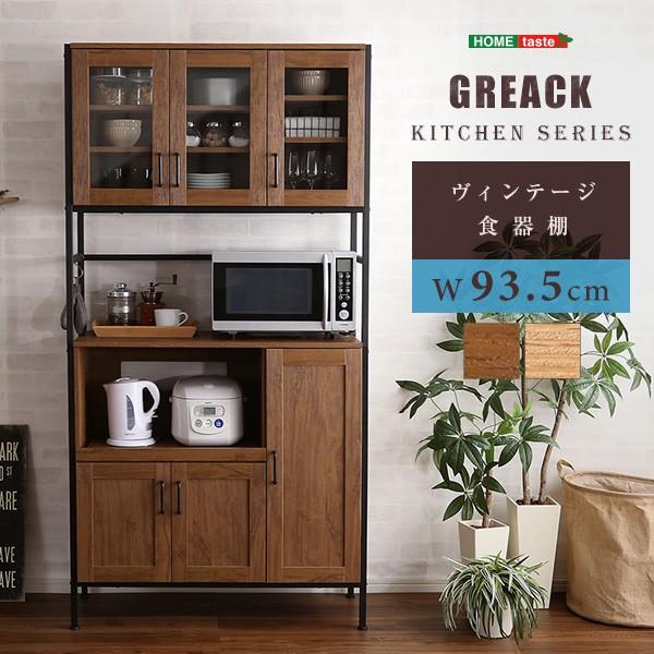 食器棚 キッチンボード 収納 食器棚レンジボード ...