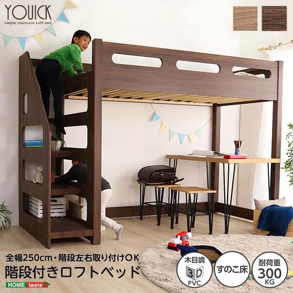 ロフト下に自由な空間を 階段付きロフトベッド【...