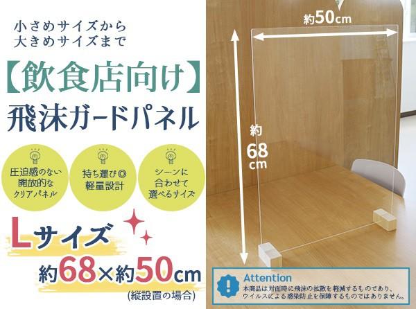 飛沫ガードパネル(L 約66×50cm)単体-標準脚 日本...
