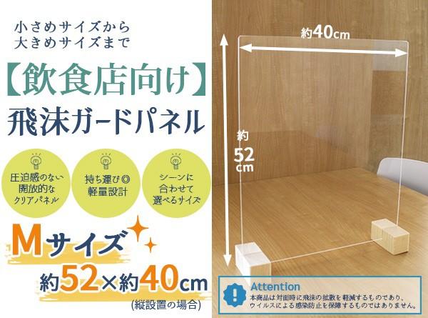 飛沫ガードパネル(M 約50×40cm)単体-標準脚 日本...
