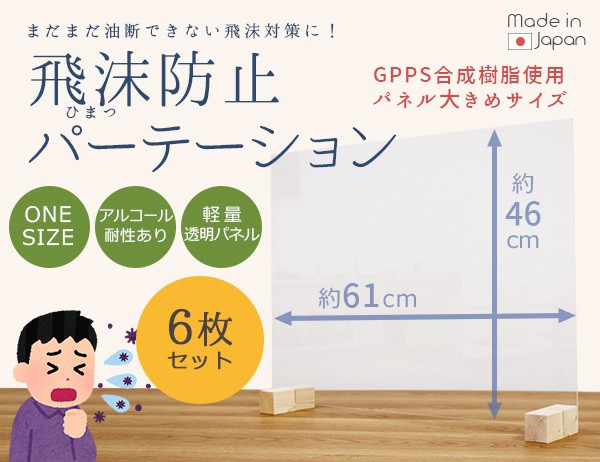 【 6台入り 】飛沫防止パーテーション クリア Lサ...