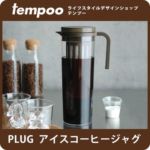 アイスコーヒー ジャグ PLUG 冷たいアイスコーヒ...