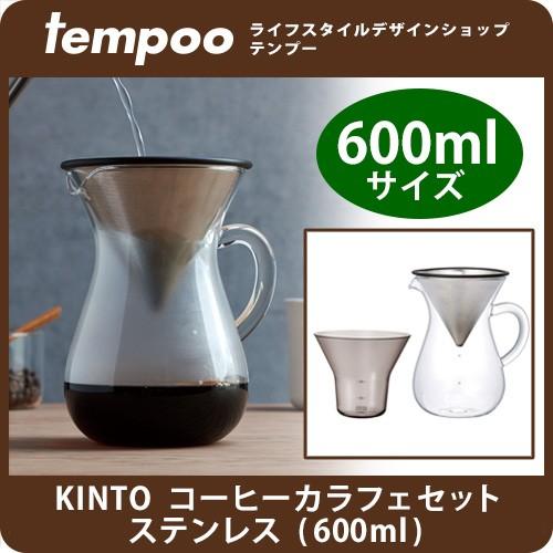 コーヒー カラフェ セット ステンレス 600ml ワイ...