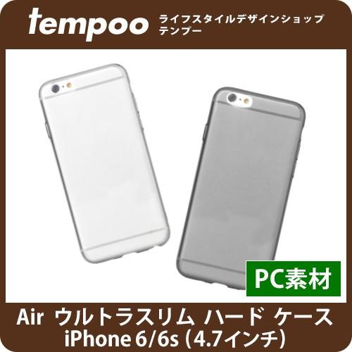 送料無料 メール便 iPhone6/6sケース 厚さ約0.5mm...
