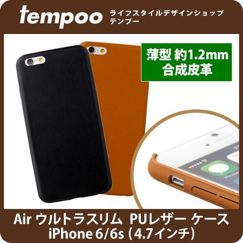 送料無料 メール便 iPhone6/6s 用 ケース エアー ...