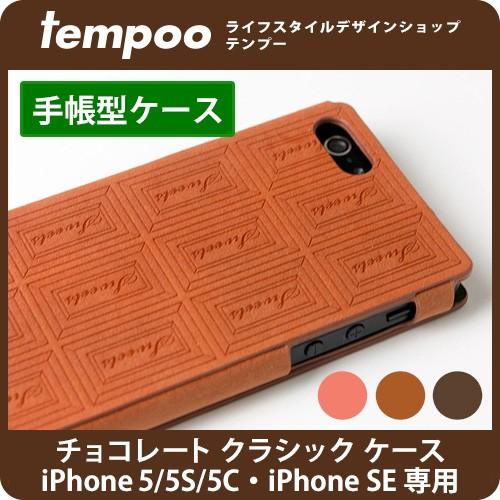 送料無料 メール便 iPhone5/5s/5c専用 iPhone SE...