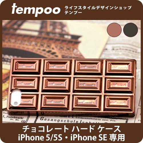 送料無料 メール便 iPhone5/5s、iPhone SE対応Swe...