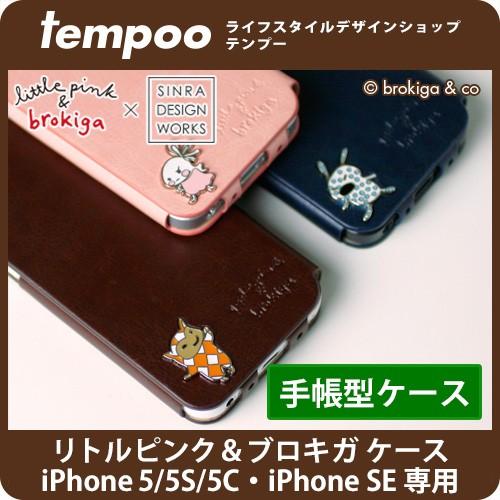 送料無料 メール便 【iPhone5/5s/5c専用 手帳型ケ...