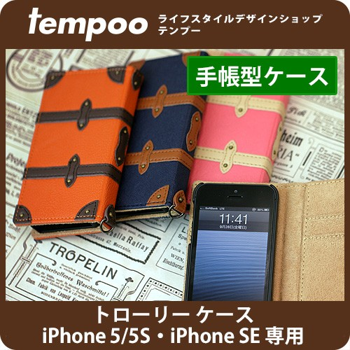 送料無料 メール便 iPhone5/5s、iPhone SE対応 手...