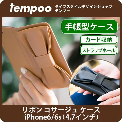 送料無料 メール便【iPhone6/iPhone6s 専用ケース...