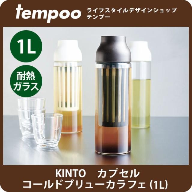 KINTO キントー / CAPSULE カプセル コールドブリ...