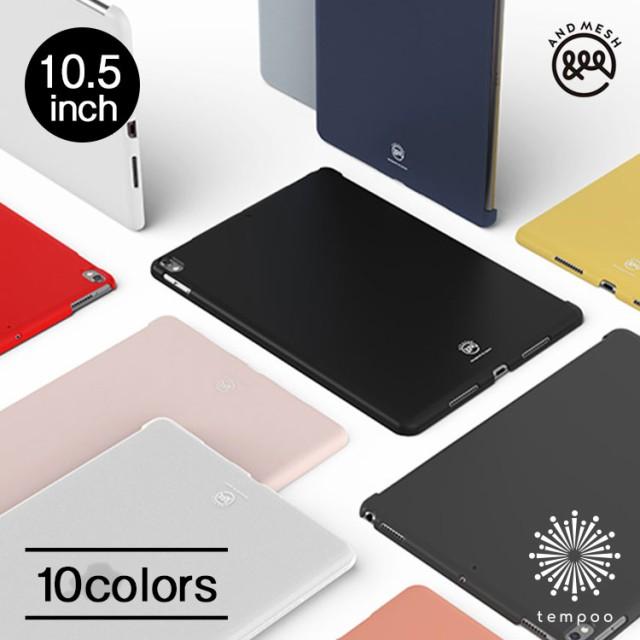 AndMesh 10.5inch iPad Pro Basic Caseアイパッド...