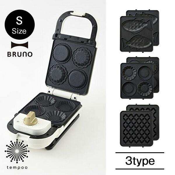 BRUNO ブルーノ ホットサンドメーカーシングル用...