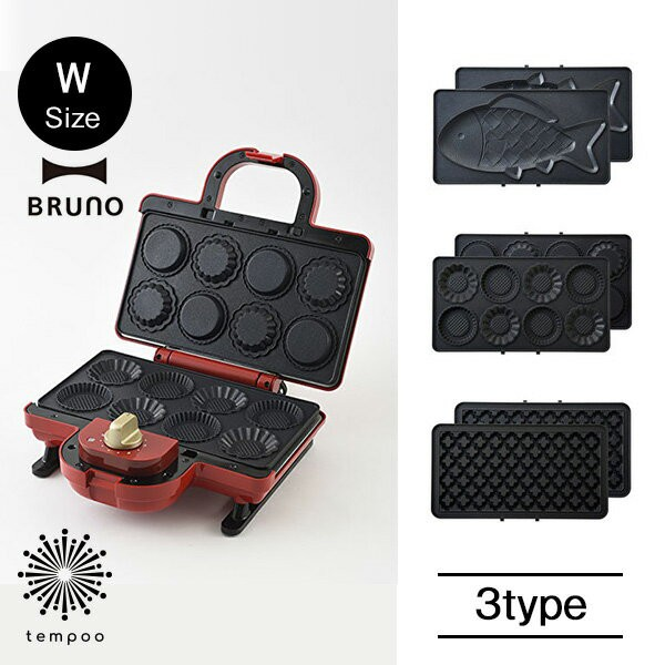 BRUNO ブルーノ ホットサンドメーカーダブル用プ...