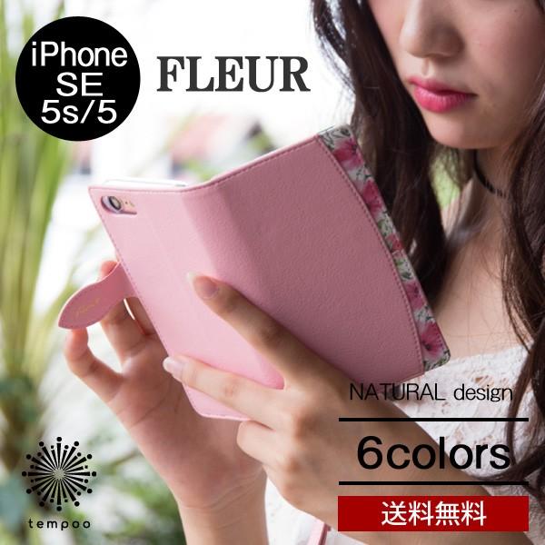 送料無料 メール便 FLEUR iPhoneSE/5s/5手帳型 ケ...